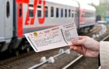 Возврат билетов РЖД