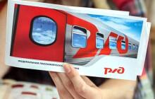 Заказ билетов РЖД по телефон и через интернет