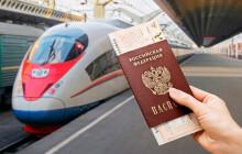 Купить билет за РЖД Бонусы