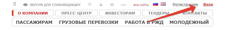 РЖД Бонус: как купить железнодорожный билет за бонусы РЖД