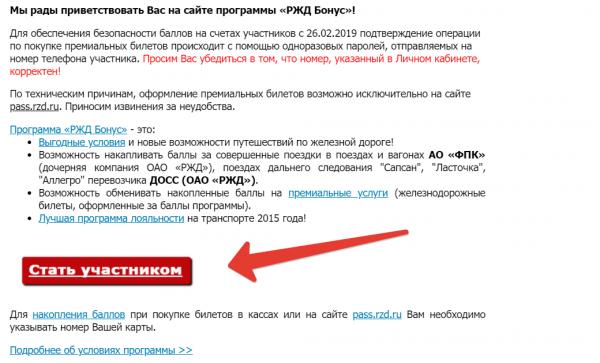 Карта РЖД Бонус