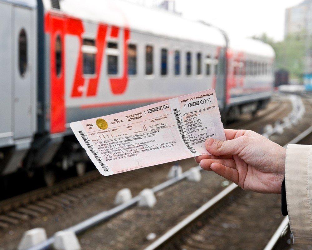 Сдать жд билет купленный через интернет